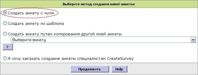 Как создать анкету - CreateSurvey